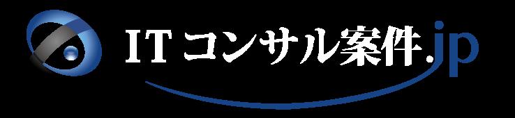 ITコンサル案件フリーランス向けプロジェクトをお探しなら「ITコンサル案件.jp」
